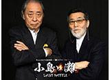 小島VS.灘 LAST BATTLE