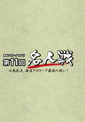 モンド麻雀プロリーグ16/17 第11回名人戦