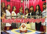 Lady's麻雀グランプリ〜前期リーグ戦〜