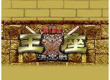 モンド麻雀プロリーグ16/17 第13回モンド王座決定戦