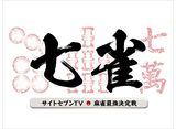 サイトセブンTV 麻雀最強決定戦 七雀