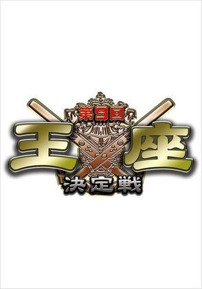 麻雀プロリーグ 第9回モンド王座決定戦