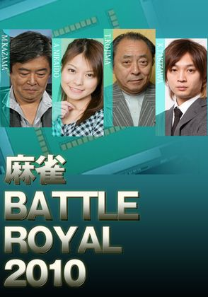 麻雀 BATTLE ROYAL 2010
