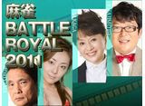 麻雀 BATTLE ROYAL 2011