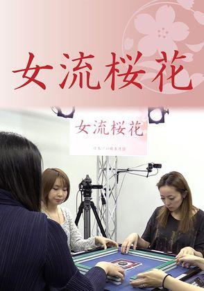 第10期女流桜花決定戦(麻雀)