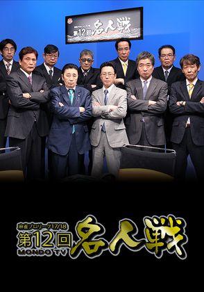 モンド麻雀プロリーグ 第12回名人戦