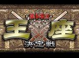 モンド麻雀プロリーグ 第14回モンド王座決定戦