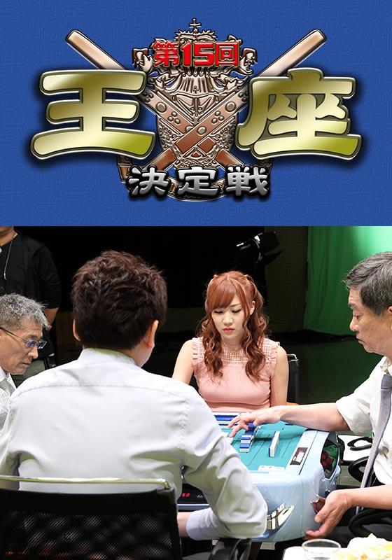 モンド麻雀プロリーグ18/19 第15回モンド王座決定戦
