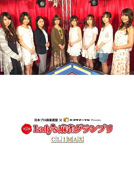 第2期Lady's麻雀グランプリ