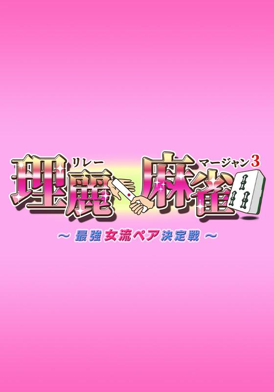 理麗麻雀3 〜最強女流ペア決定戦〜