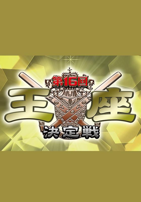 モンド麻雀プロリーグ19/20 第16回モンド王座決定戦