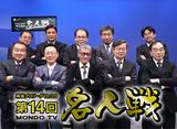 モンド麻雀プロリーグ19/20 第14回名人戦