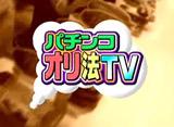 パチンコ オリ法TV