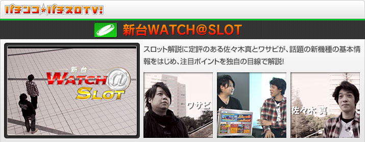 新台WATCH@SLOT