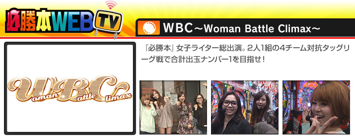 WBC〜Woman Battle Climax〜