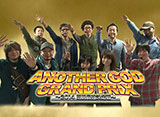 ANOTHER GOD GRAND PRIX 〜2014剛腕最強決定戦〜