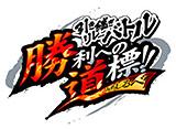 引き継ぎリレーバトル 勝利への道標!!