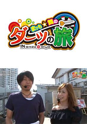 まりも☆舞のダーツの旅 in GINZA S-style