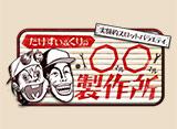 たけすぃ&くりの○○製作所