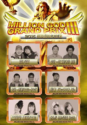 MILLION GOD GRAND PRIX III〜2015剛腕最強決定戦〜【3部作特別版】