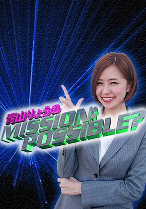 青山りょうのMISSION:POSSIBLE?