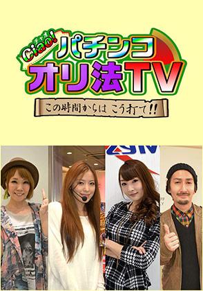 チャオ☆パチンコオリ法TV〜この時間からはこう打て!!〜