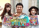 アロハ☆パチンコオリ法TV