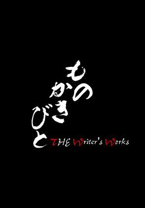 ものかきびと〜THE WRITER'S WORKS〜