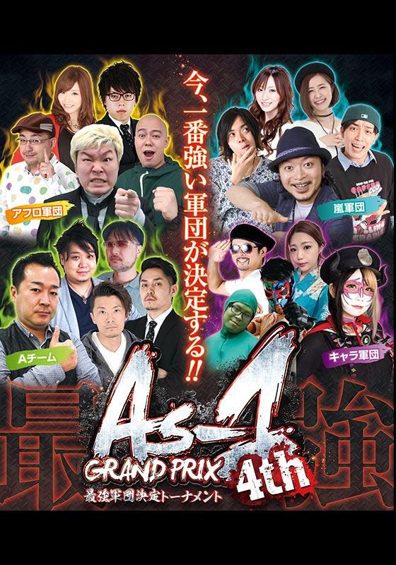 As-1 GRAND PRIX 最強軍団決定トーナメント