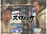 しんのすけのスロバカ with由美子