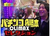 パチンコ必勝本CLIMAXセレクション