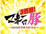 マネーの豚3匹目 〜100万円争奪スロバトル〜