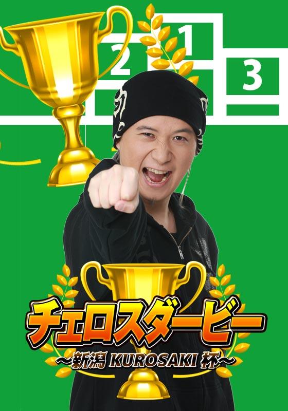 チェロスダービー〜新潟KUROSAKI杯〜