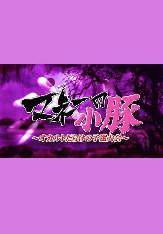 マネーの小豚 〜オカルトだらけの予選大会〜