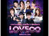 LOVE∞