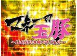マネーの玉豚 〜100万円争奪パチバトル〜