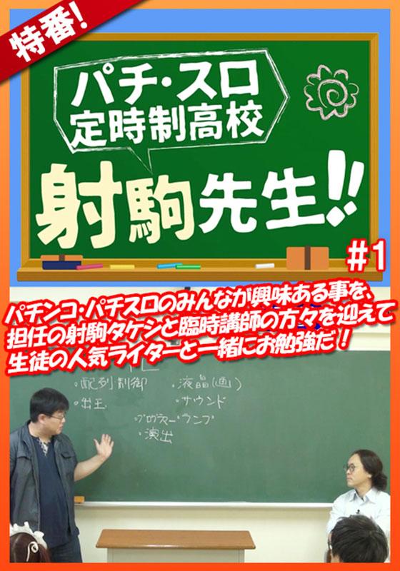 パチ・スロ定時制高校〜射駒先生〜