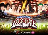 サイトセブンTV杯 賞金争奪リーグバトル