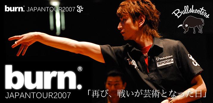 burn. JAPANTOUR2007
