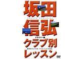 坂田信弘「クラブ別レッスン」