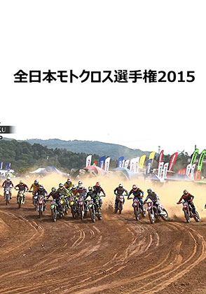 全日本モトクロス選手権2015