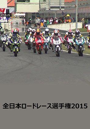 全日本ロードレース選手権2015