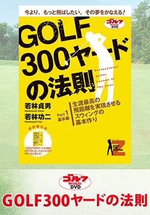 GOLF 300ヤードの法則