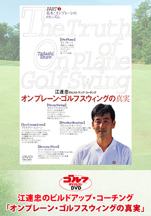 江連忠のビルドアップ・コーチング「オンプレーン・ゴルフスウィングの真実」