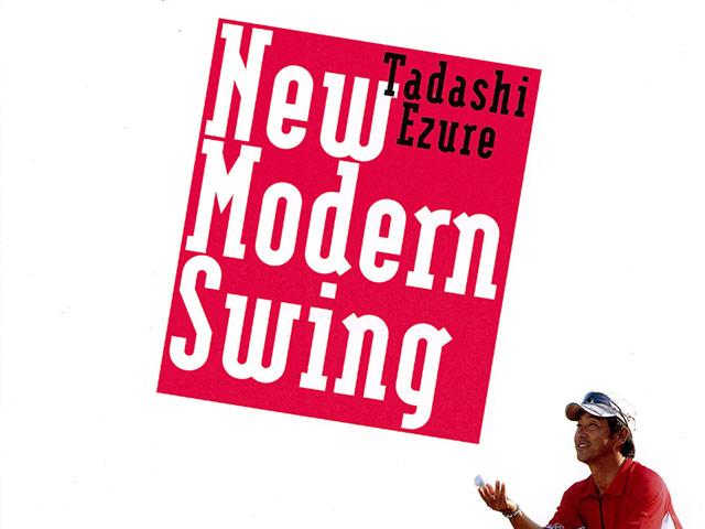 江連忠の新モダンスウィング