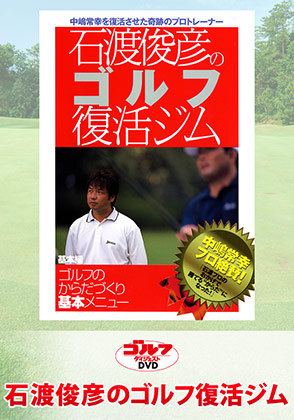 石渡俊彦のゴルフ復活ジム