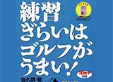 佐久間馨「練習ぎらいはゴルフがうまい!」