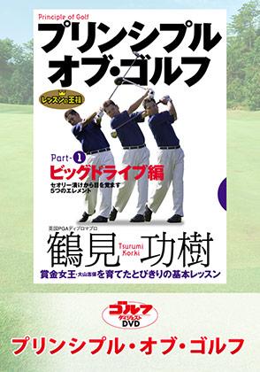 プリンシプル・オブ・ゴルフ