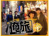 俺旅。シーズン1 〜NY・台湾編〜
