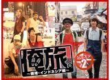 俺旅。シーズン2 〜香港・インドネシア編〜